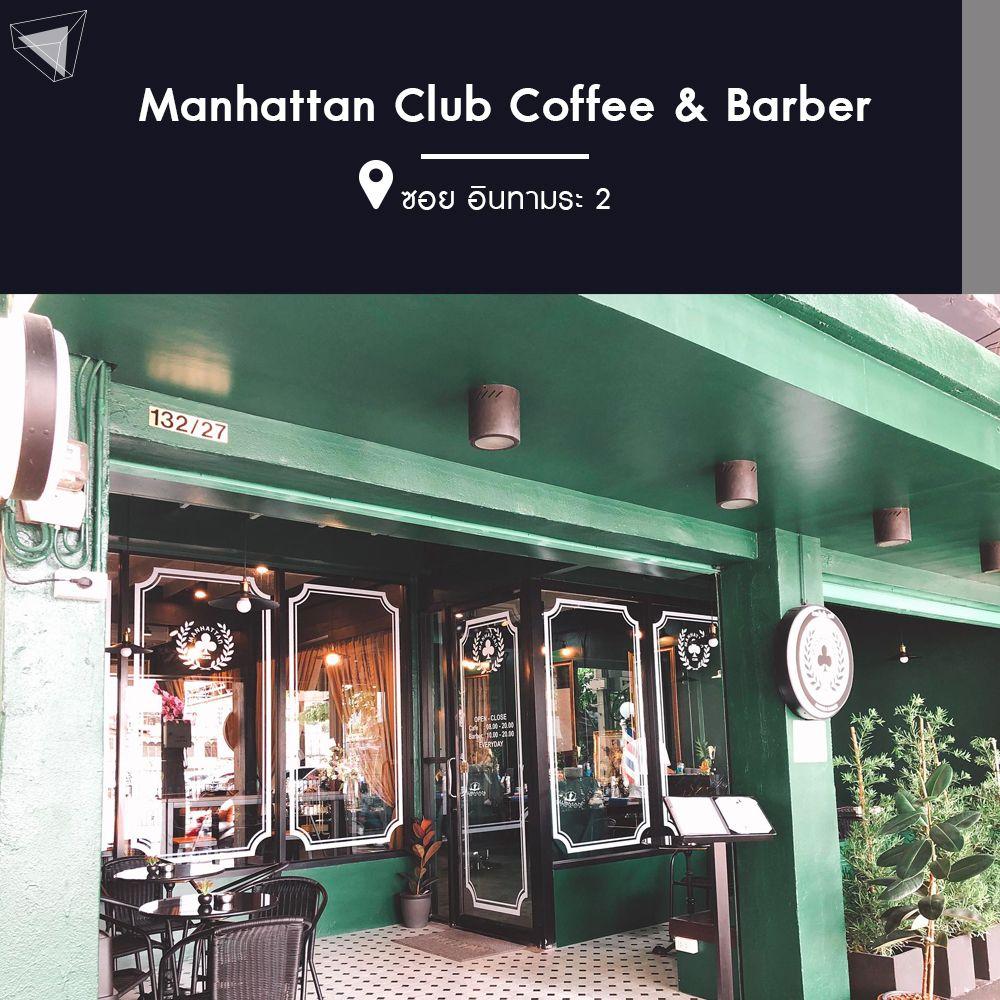 ร้านตัดผมชาย Manhattan Club Coffee & Barber