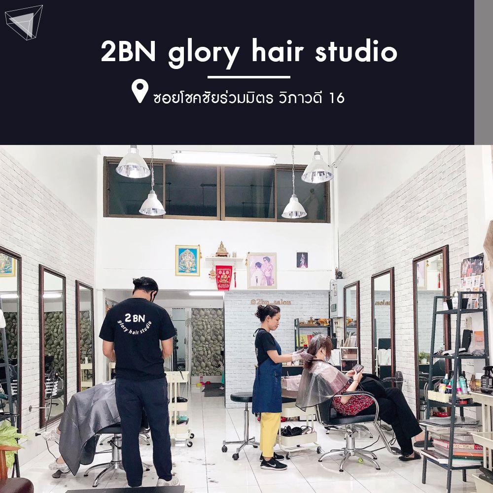 ร้านตัดผมชาย 2BN glory hair studio