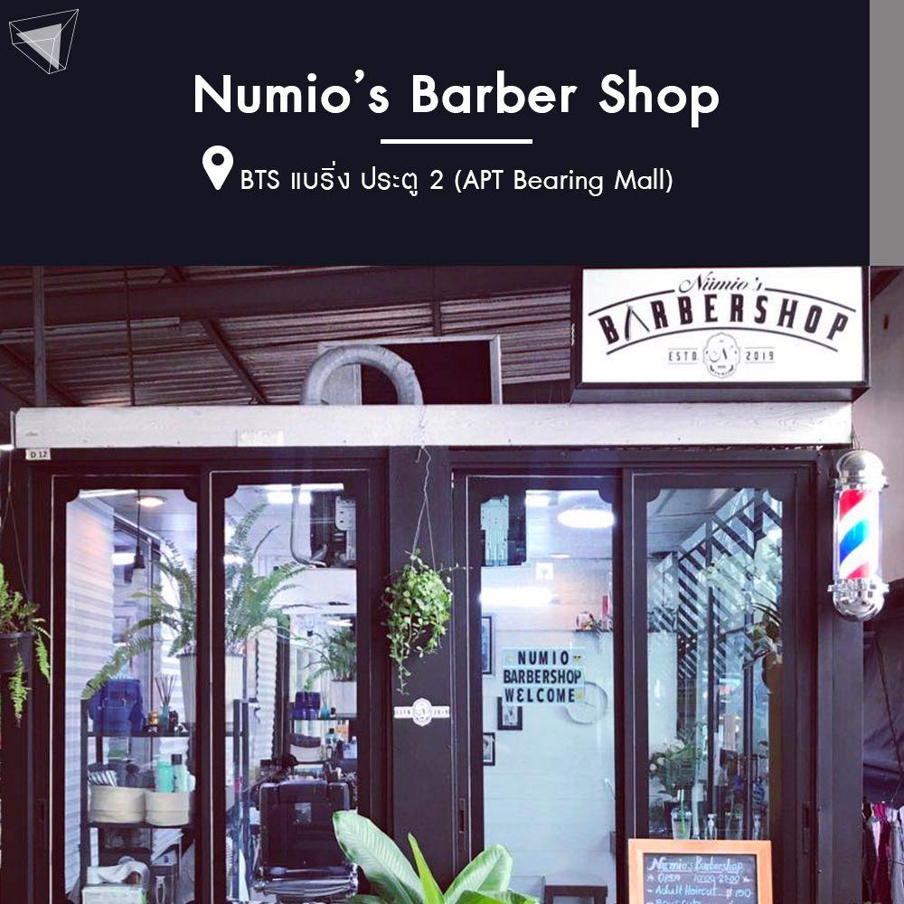 ร้านตัดผมชาย Numio's Barber Shop