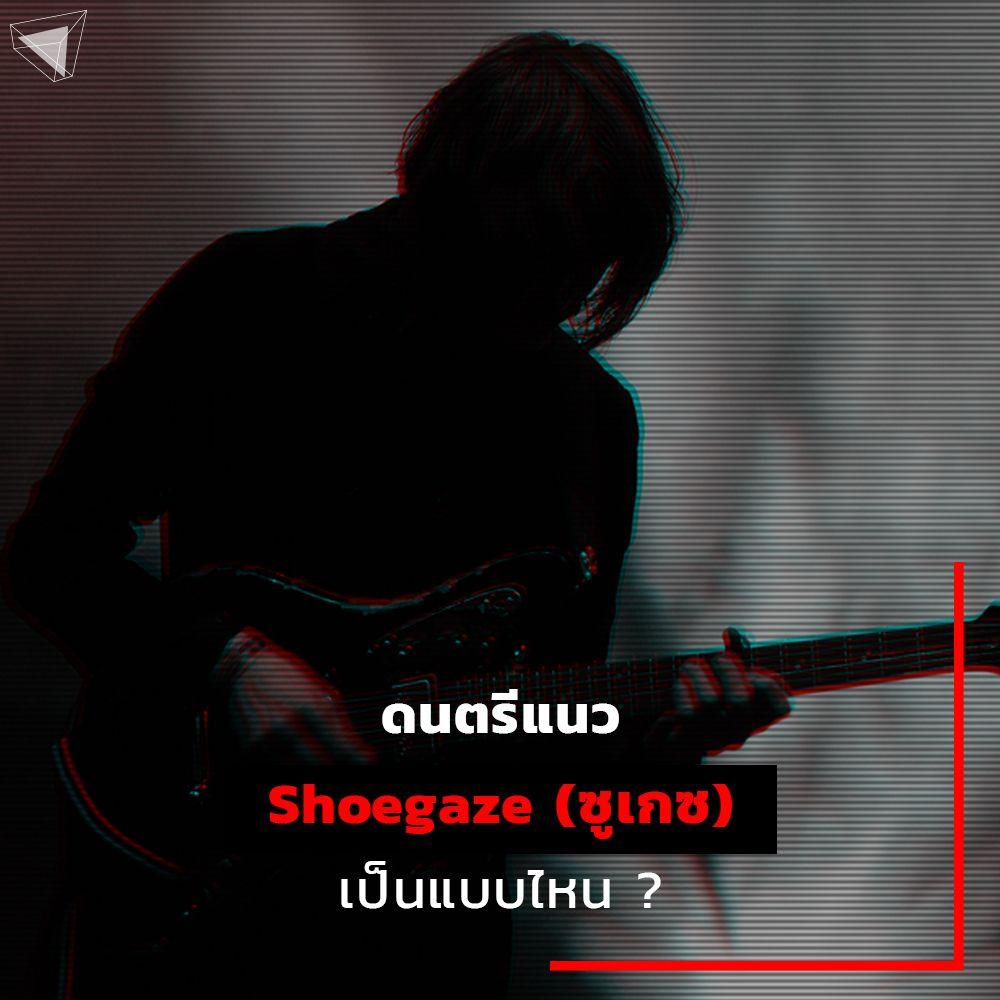 Shoegaze คืออะไร