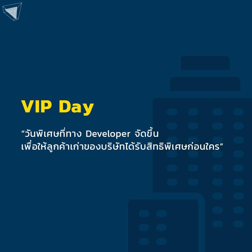 VIP Day คือ