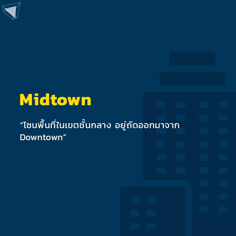 Midtown คือ