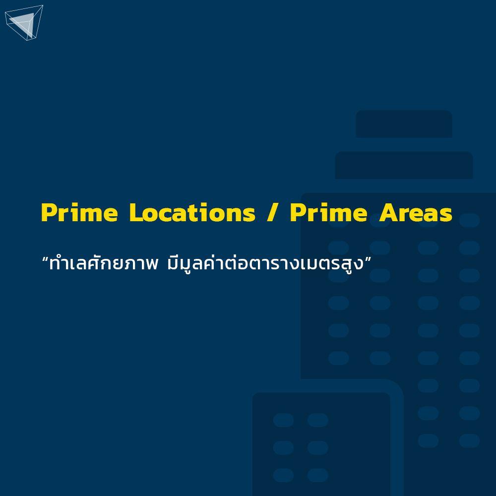 Prime Locations Prime Areas คือ
