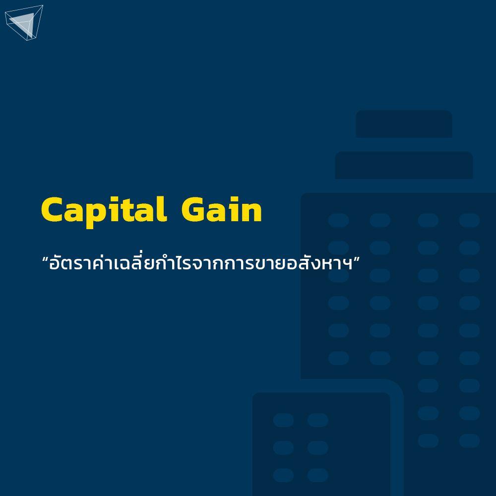 Capital Gain คือ