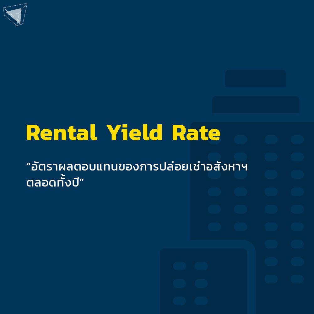 Rental Yield Rate คือ