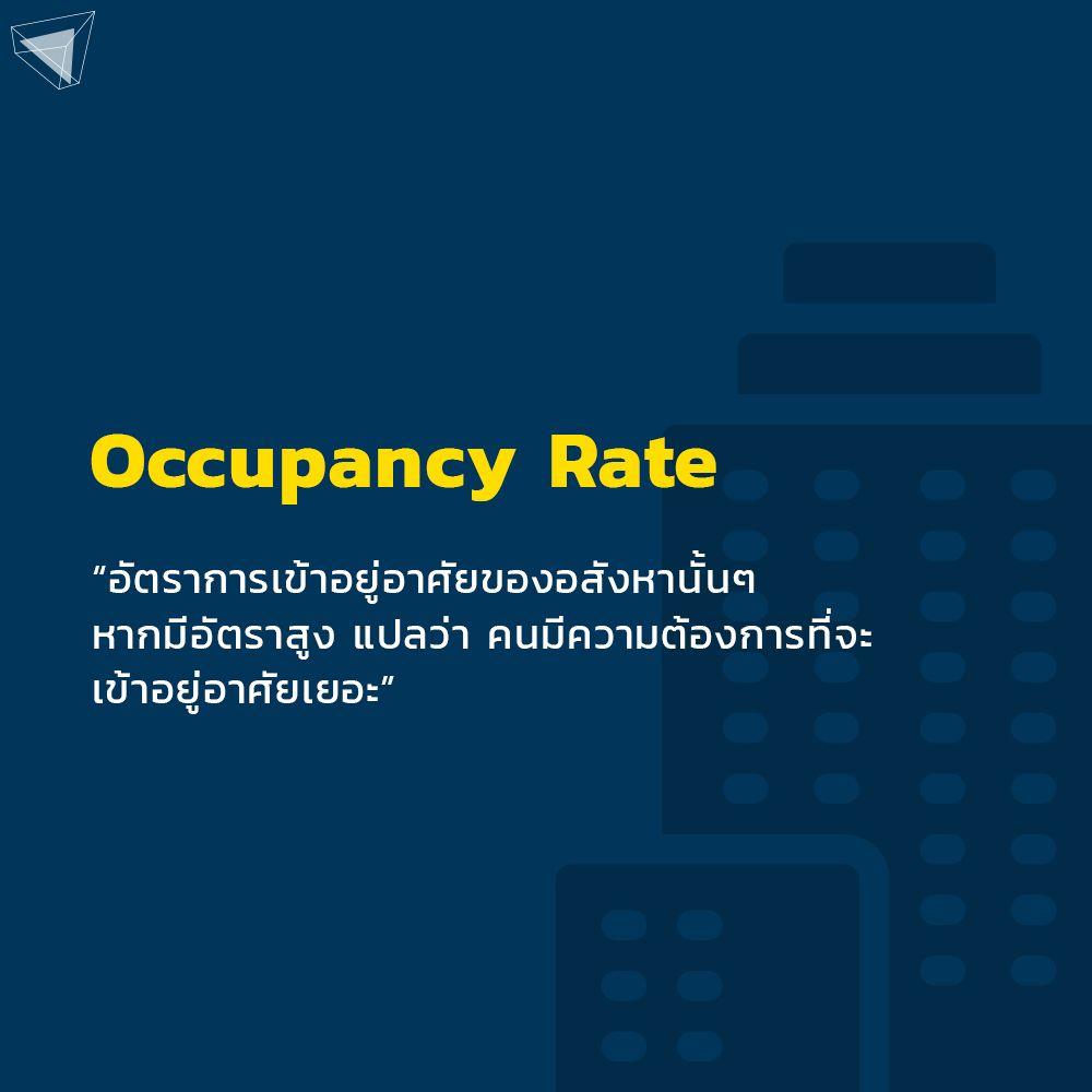 Occupancy Rate คือ