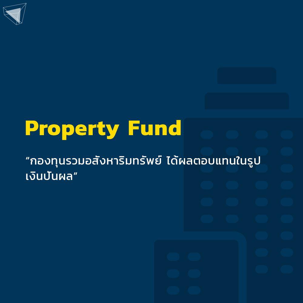 Property Fund คือ