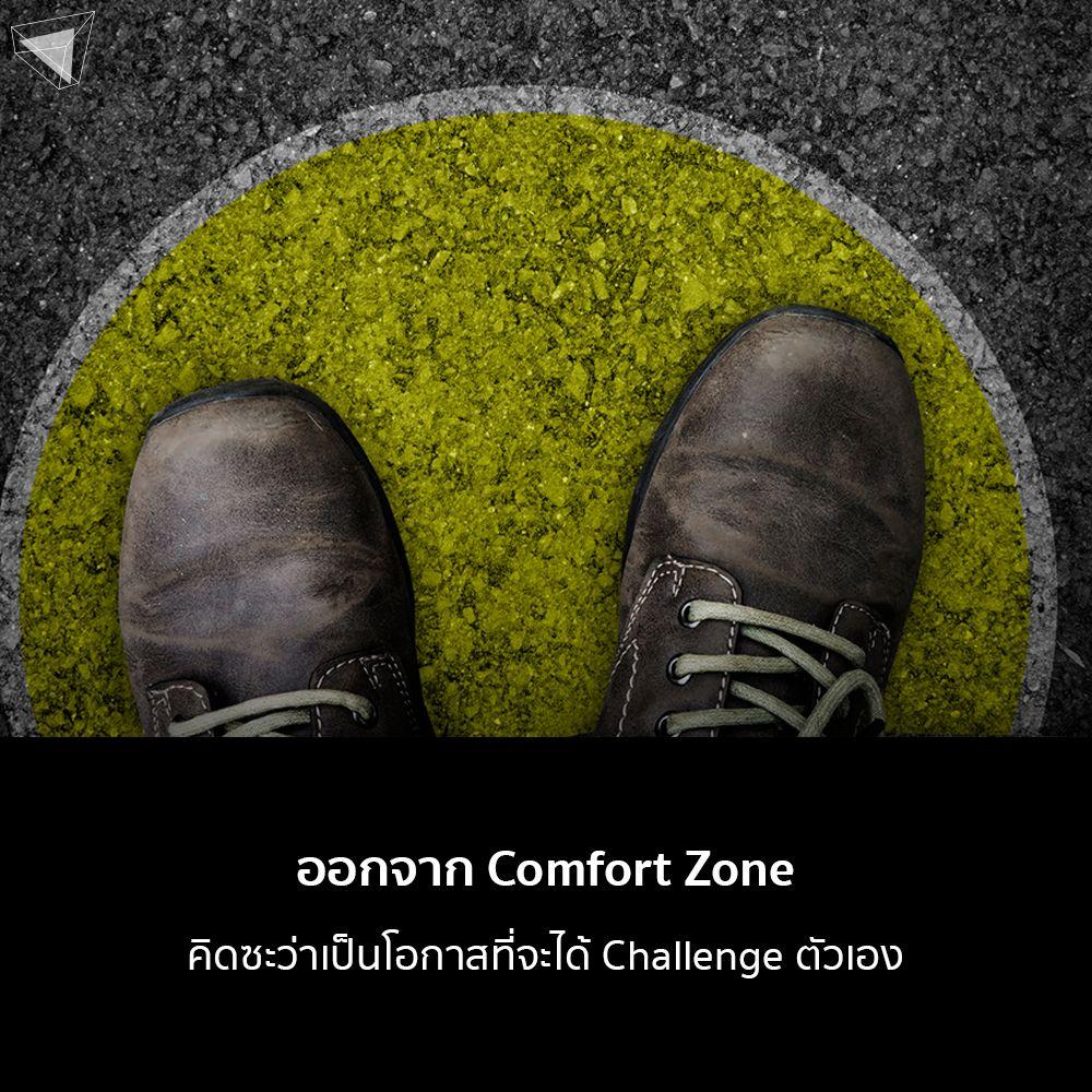 'กล้าออกจาก Comfort Zone' วิธีสร้างความมั่นใจให้มากขึ้น