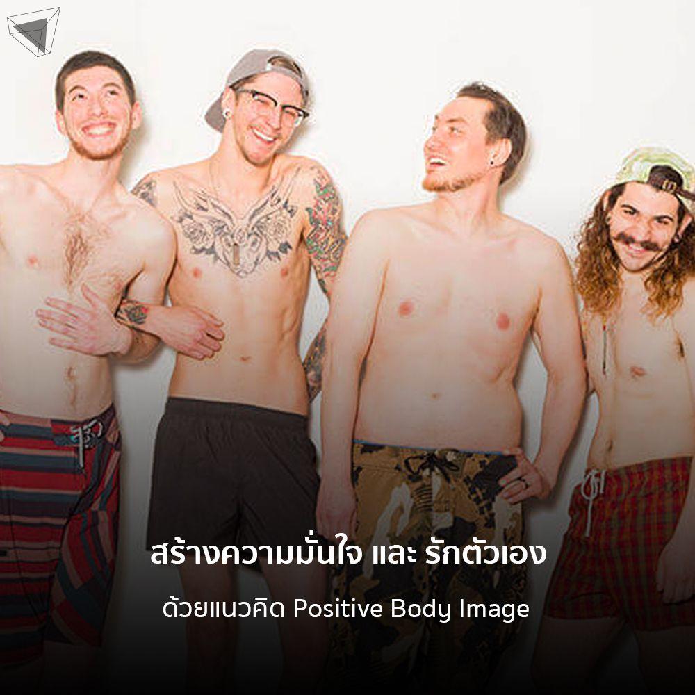 วิธีสร้างความมั่นใจให้ตัวเอง ด้วยการ 'มีร่างกายที่ดี ตามแนวคิด Positive Body Image'