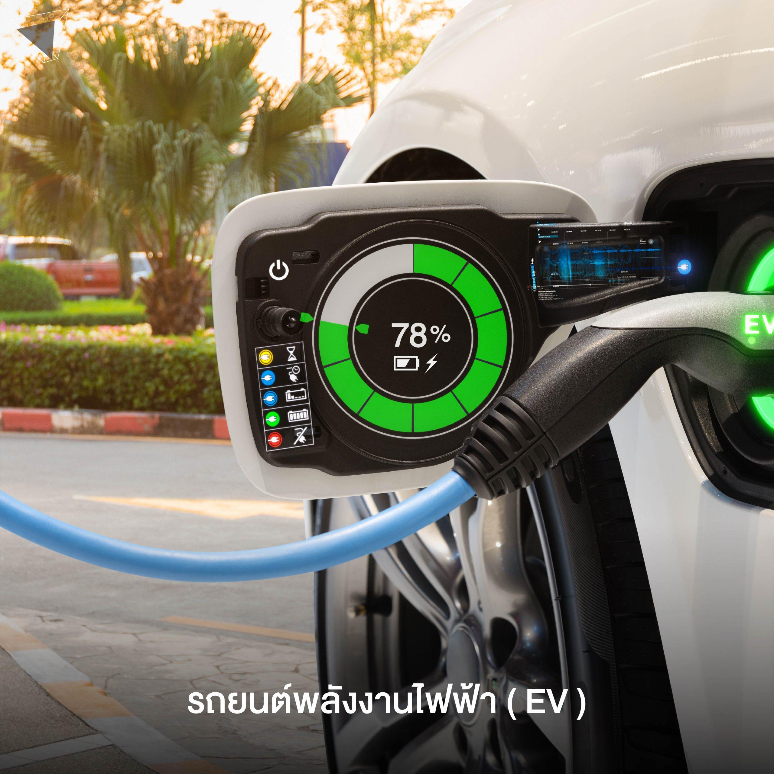 รถยนต์พลังงานไฟฟ้า (EV)