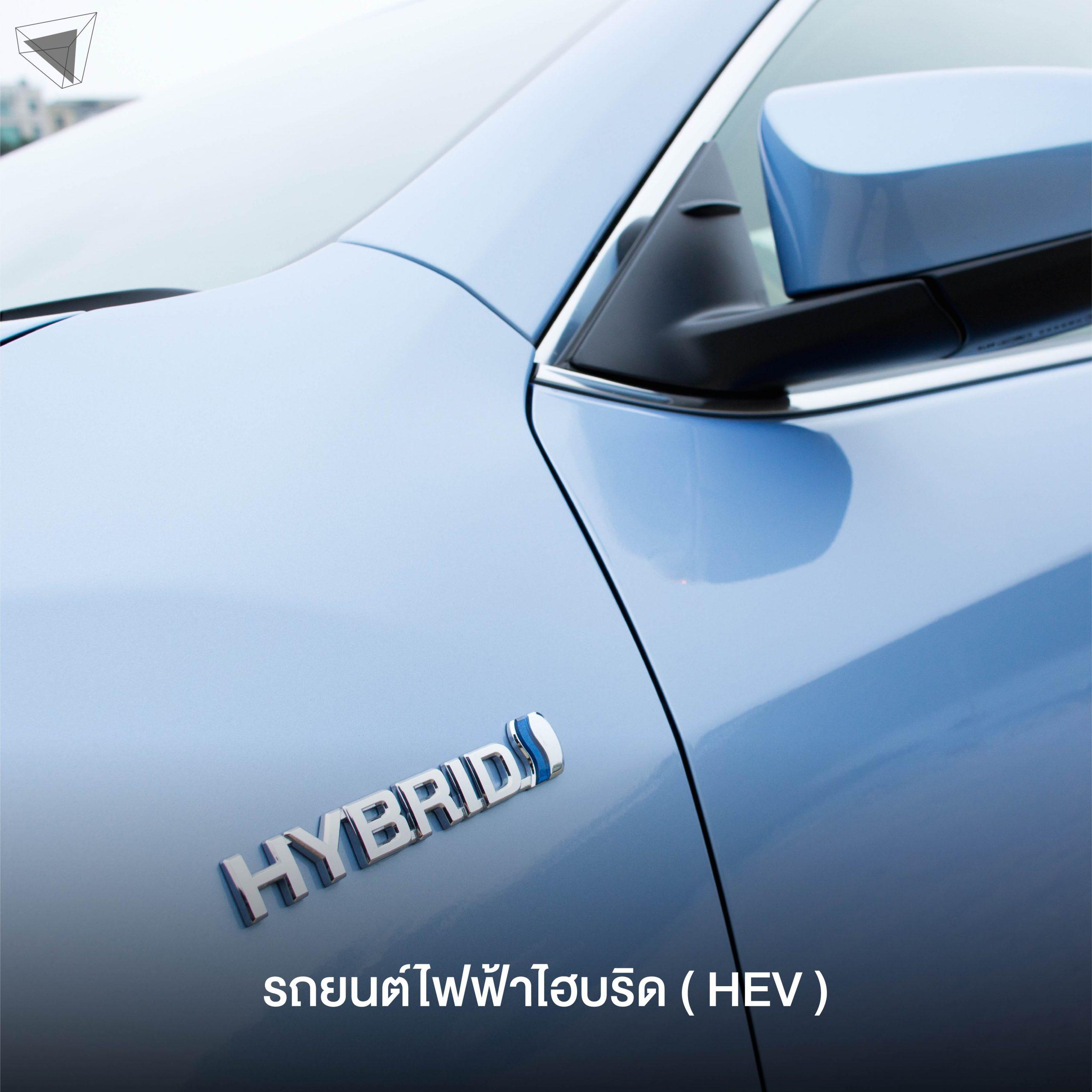 รถยนต์ไฟฟ้าไฮบริด (HEV)