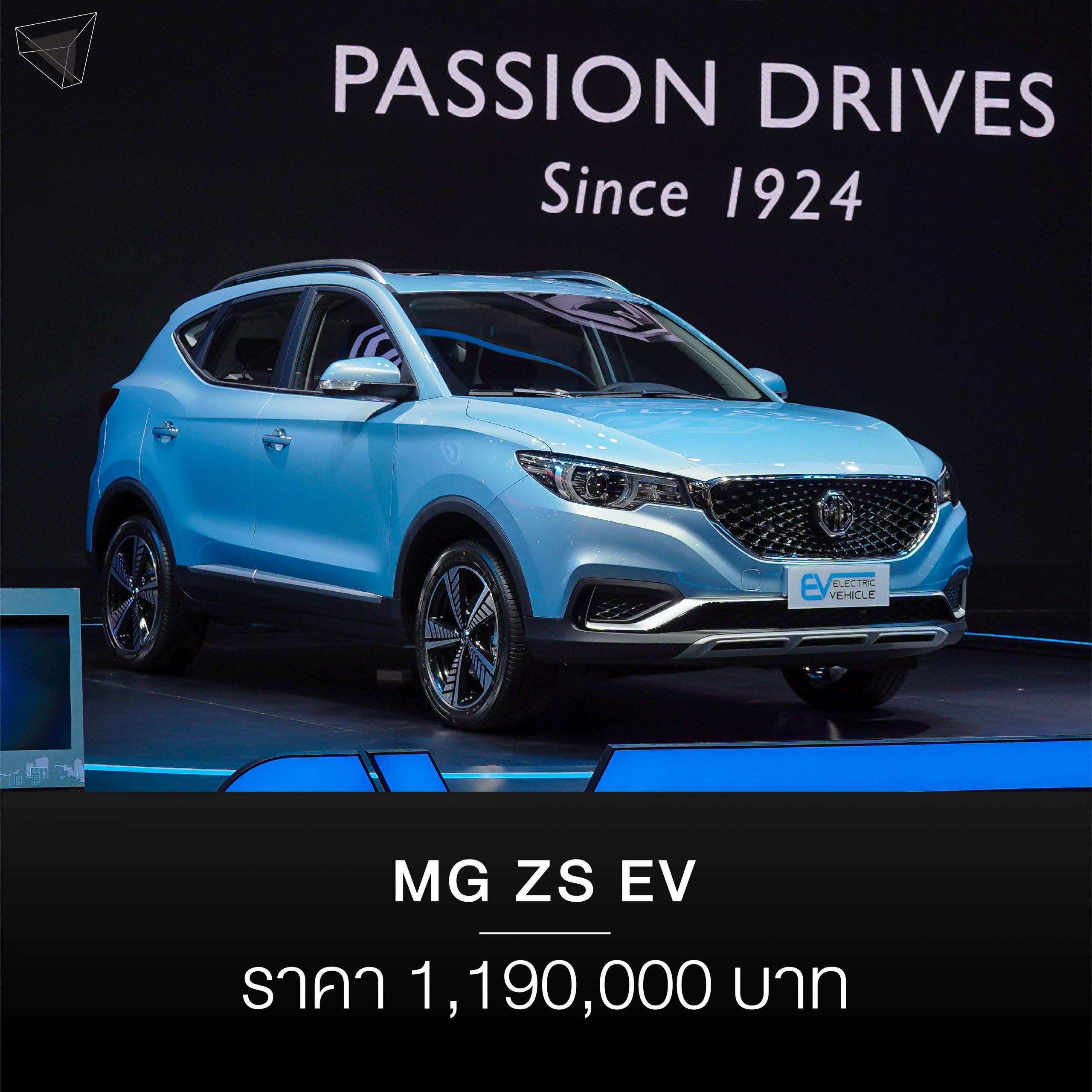 รถยนต์ไฟฟ้า MG ZS EV