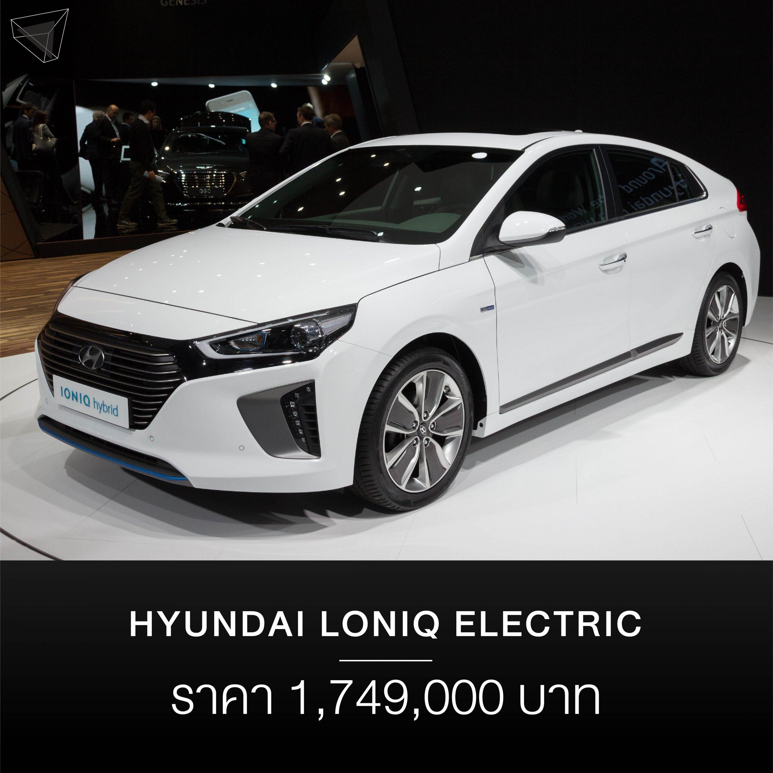 รถยนต์ไฟฟ้า Hyundai Ioniq Electric