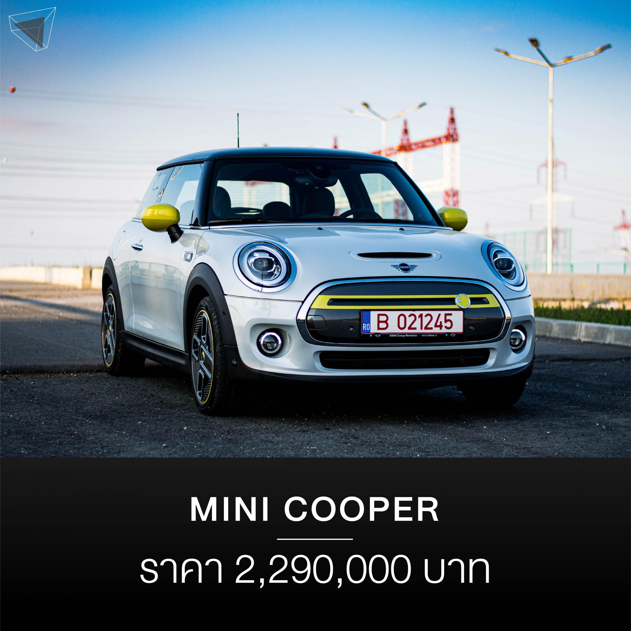รถยนต์ไฟฟ้า MINI Cooper SE