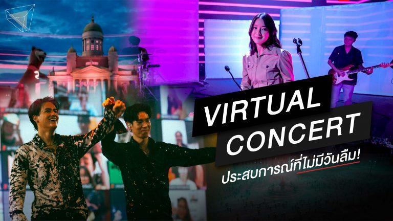 Virtual Concert คอนเสิร์ตออนไลน์