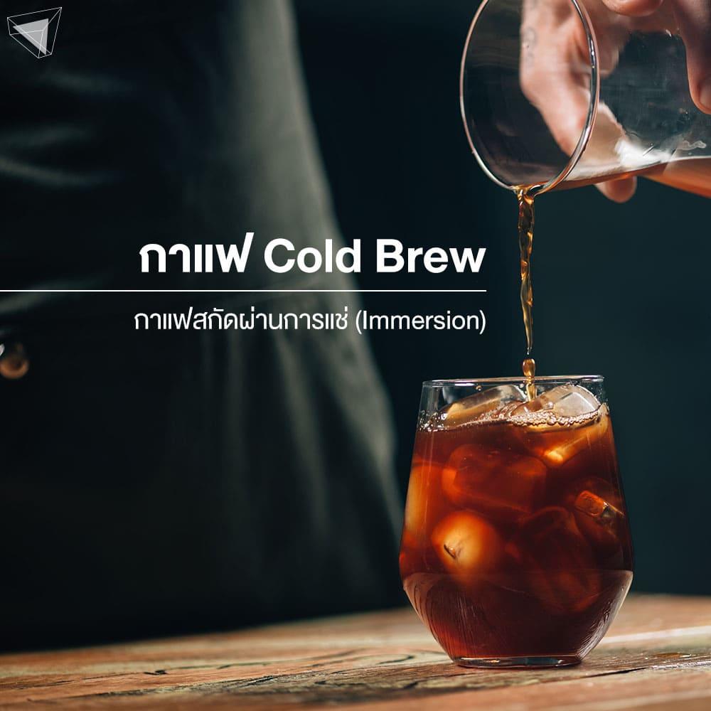 Cold Brew คือ