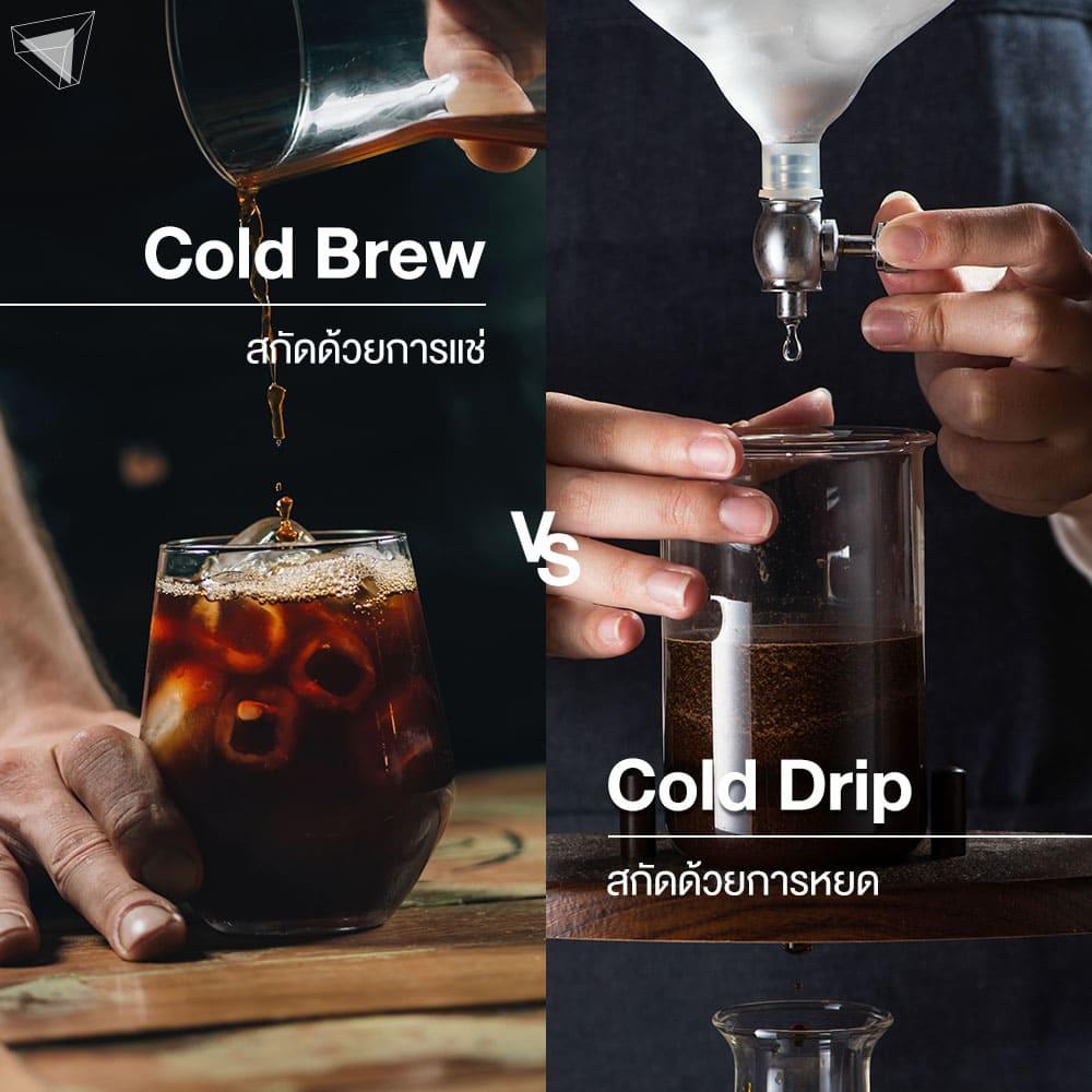 กาแฟ Cold Brew ต่างจากกาแฟ Cold Drip ยังไง