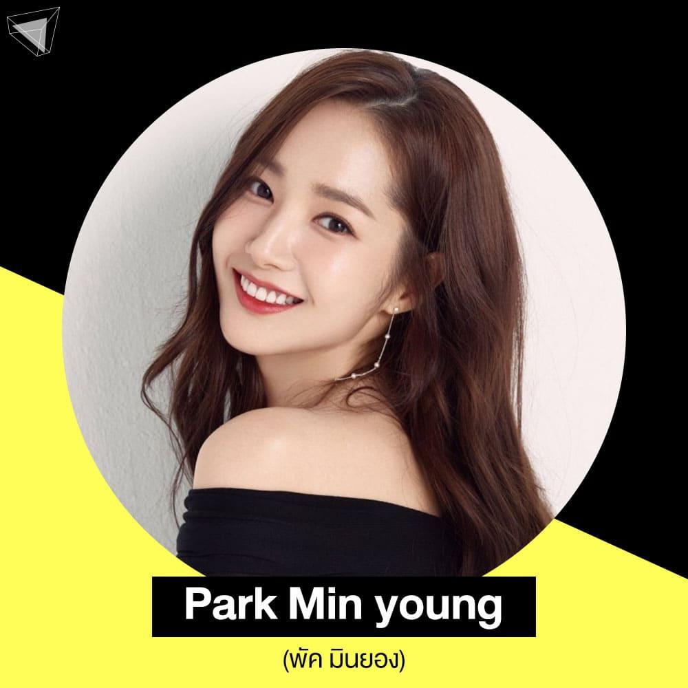 นางเอกเกาหลี Park Min young (พัค มินยอง)