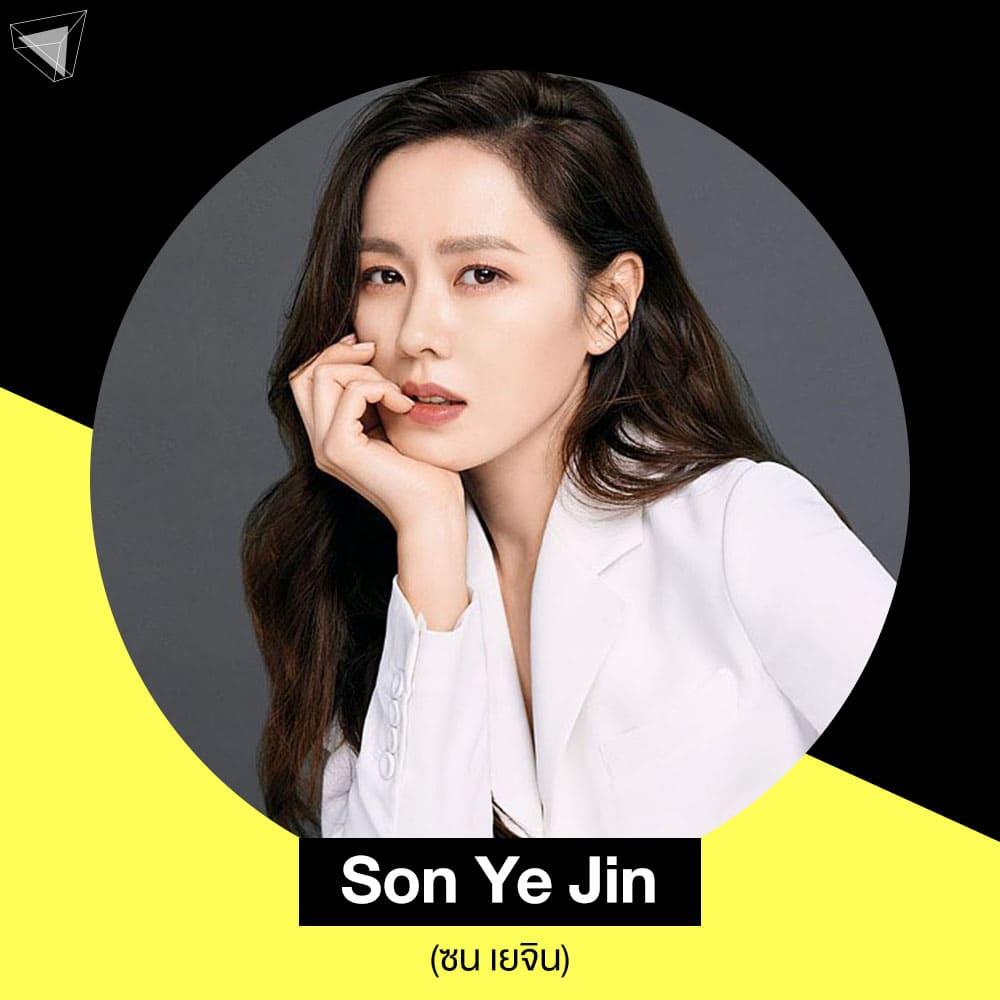 นางเอกเกาหลี Son Ye Jin (ซน เยจิน)