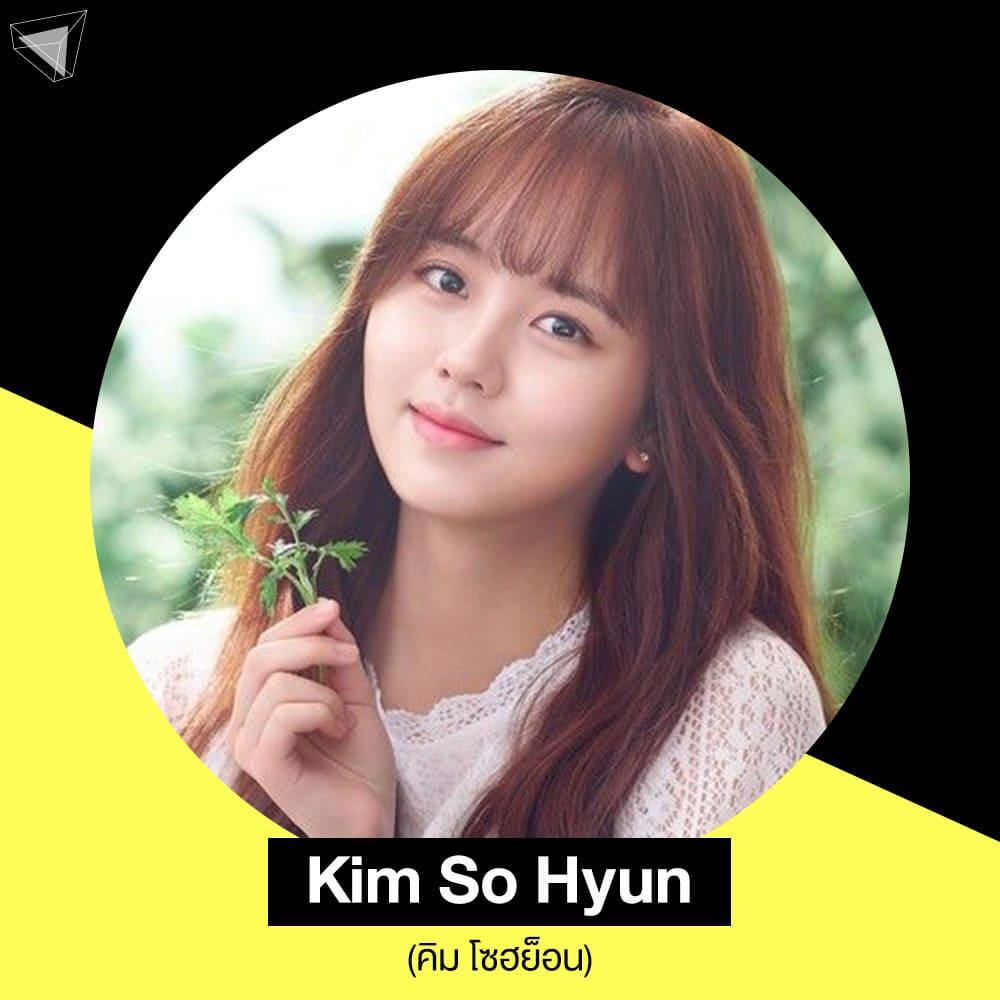 Kim So Hyun (คิม โซฮย็อน) นางเอกเกาหลี
