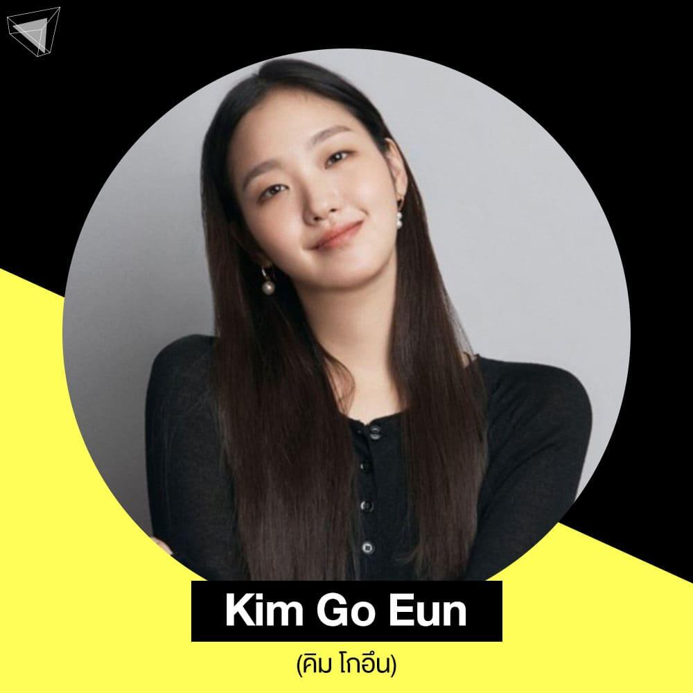 นางเอกเกาหลี Kim Go Eun (คิม โกอึน)