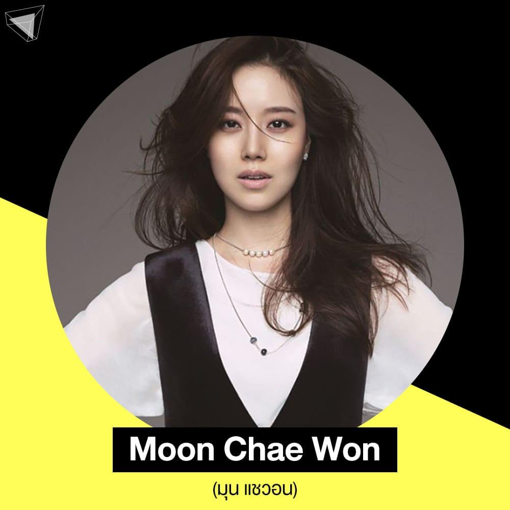 นางเอกเกาหลี Moon Chae Won (มุน แชวอน)