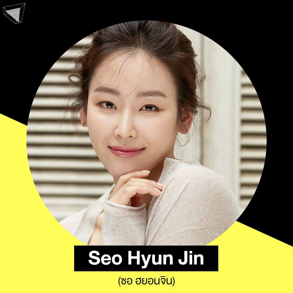 Seo Hyun Jin (ซอ ฮยอนจิน) นางเอกเกาหลี
