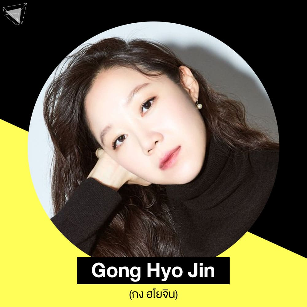 นางเอกเกาหลี Gong Hyo Jin (กง ฮโยจิน)