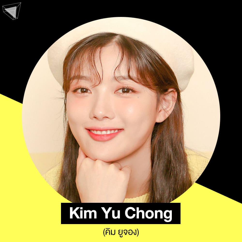 Kim Yu Chong (คิม ยูจอง) นางเอกเกาหลี