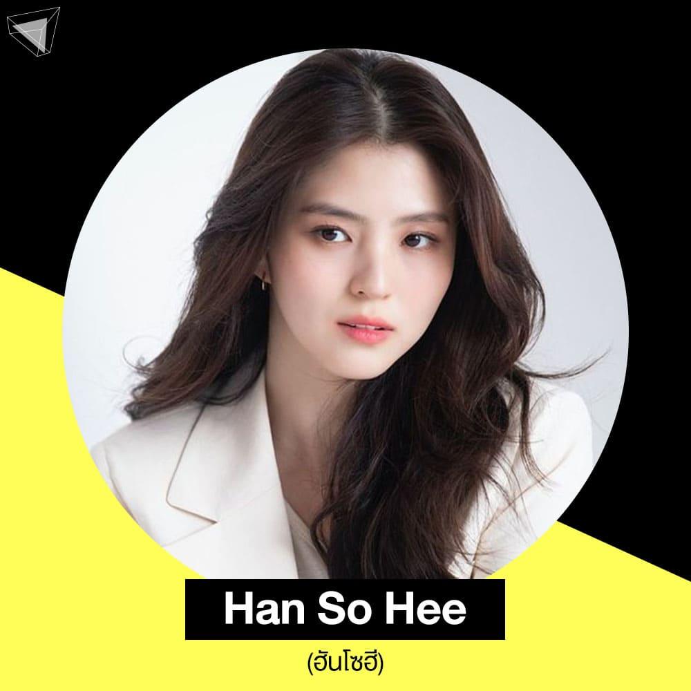 Han So Hee (ฮันโซฮี) นางเอกเกาหลี