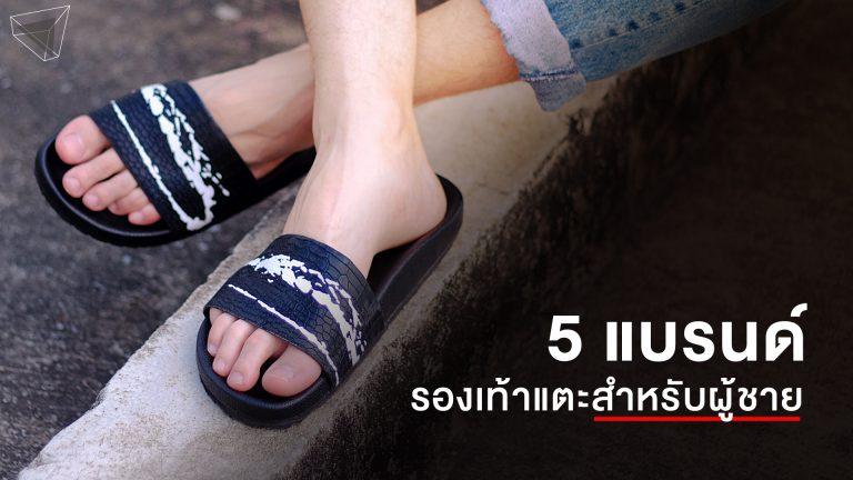 รองเท้าแตะผู้ชาย