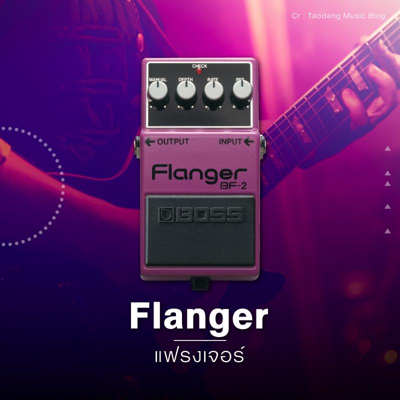 เอฟเฟ็กต์กีตาร์ Flanger