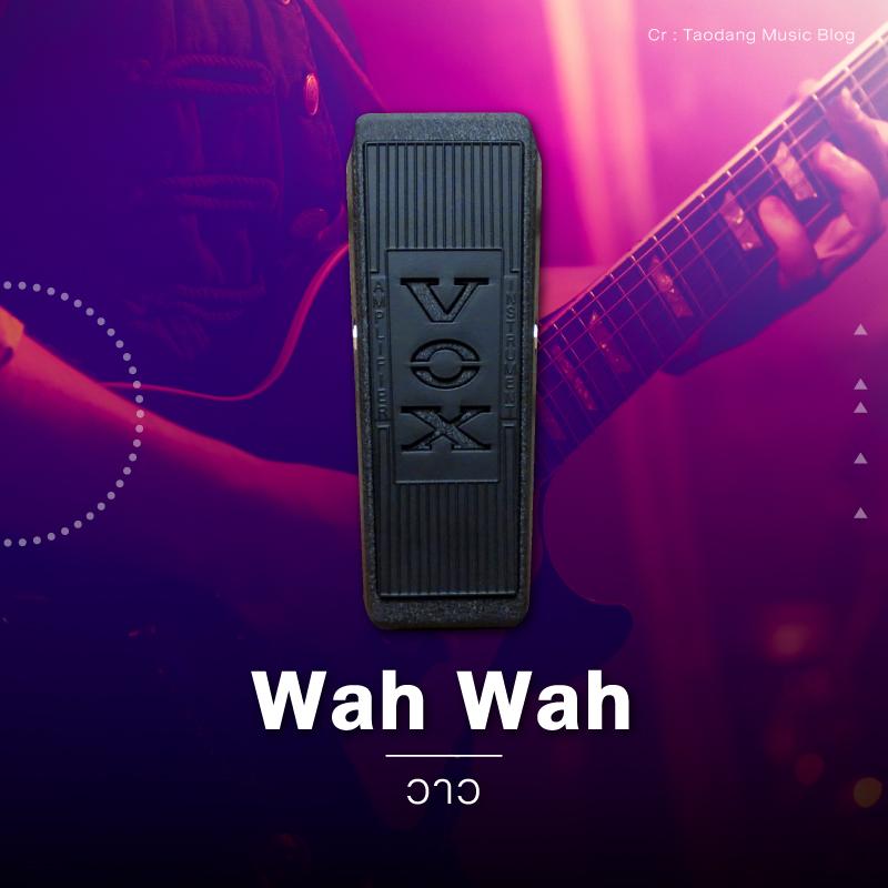 Wah Wah เอฟเฟ็กต์กีตาร์