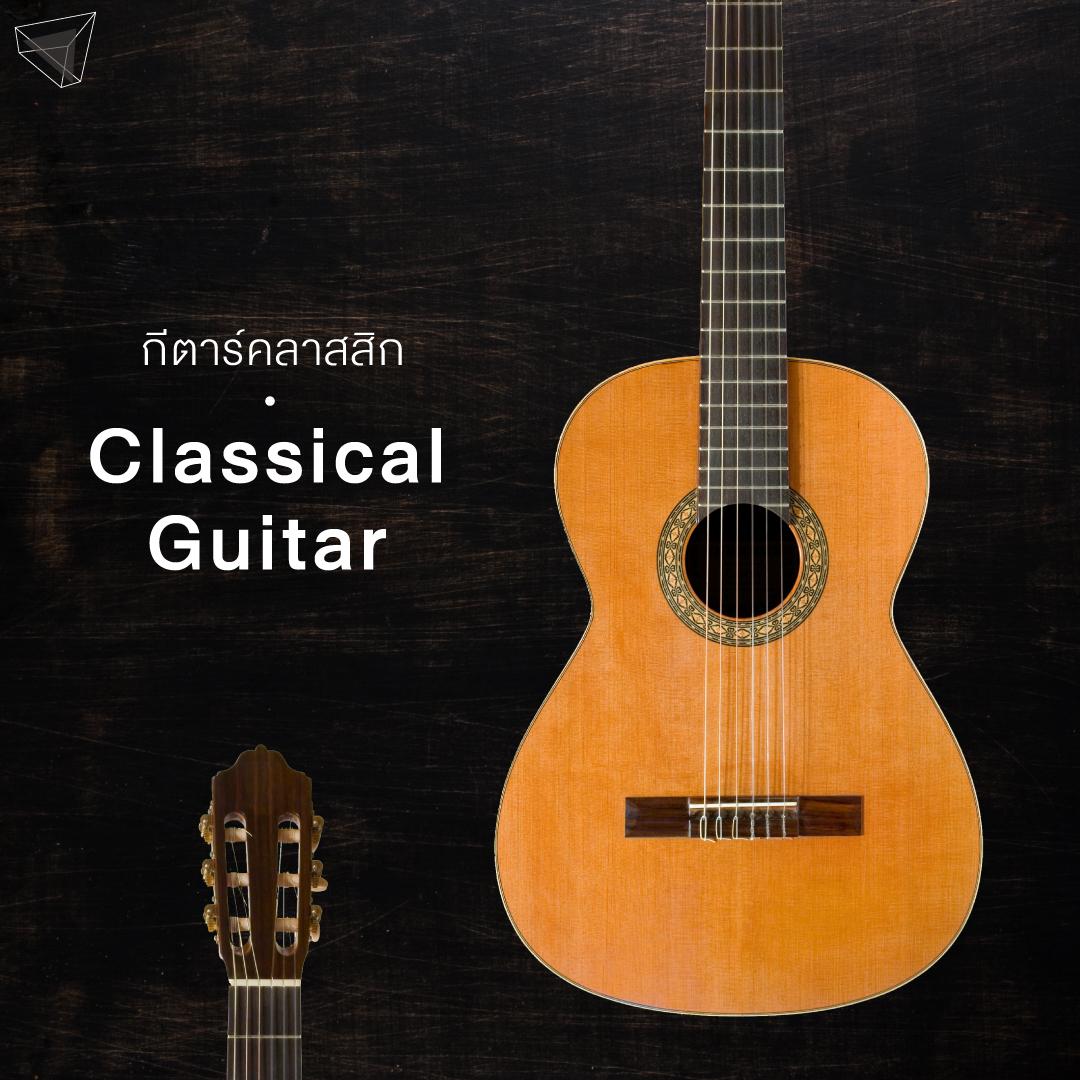 กีตาร์คลาสสิก (Classical Guitar)