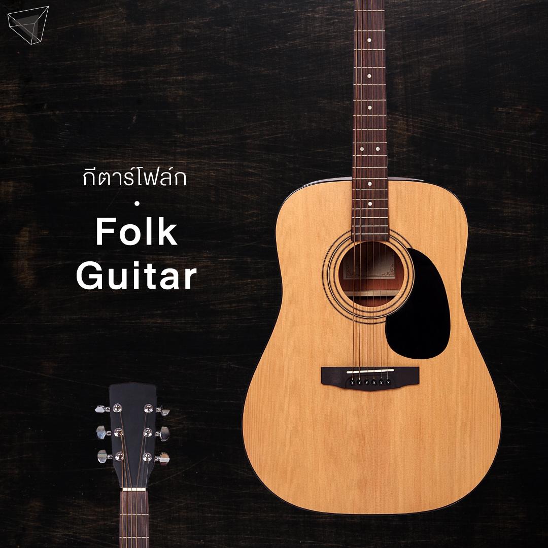 กีตาร์โฟล์ก (Folk Guitar)