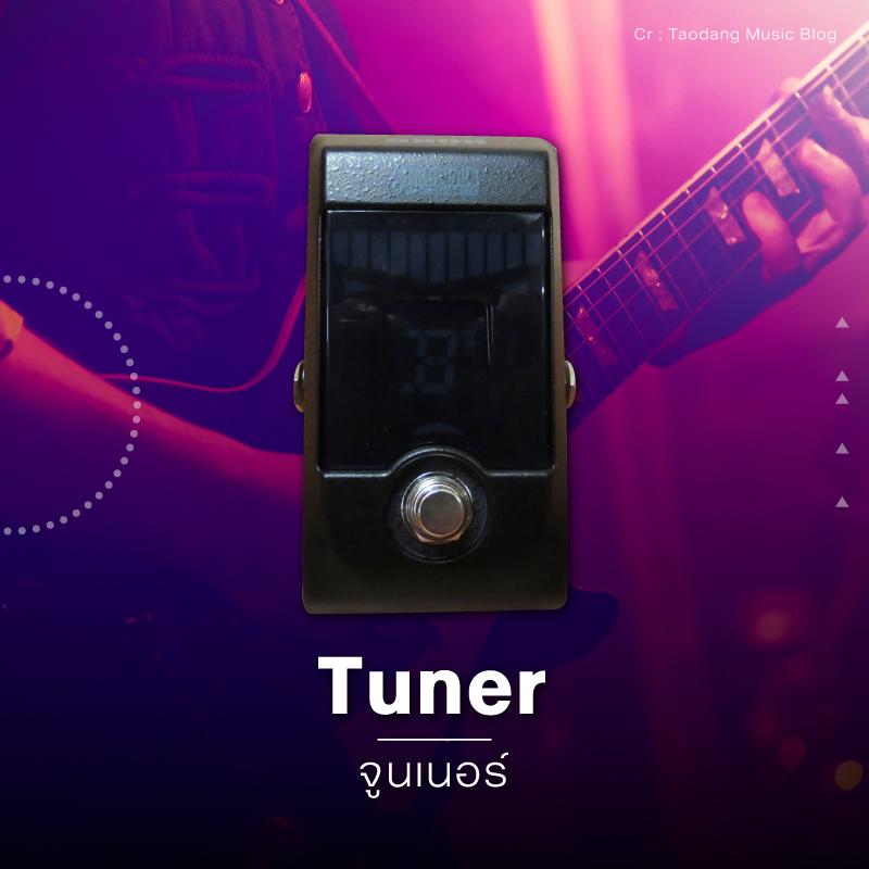 Tuner (จูนเนอร์ เอฟเฟ็กต์กีตาร์