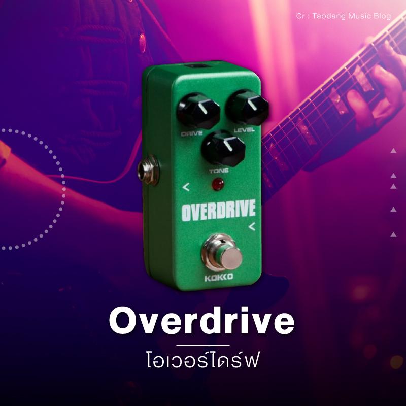 เอฟเฟ็กต์กีตาร์ Overdrive