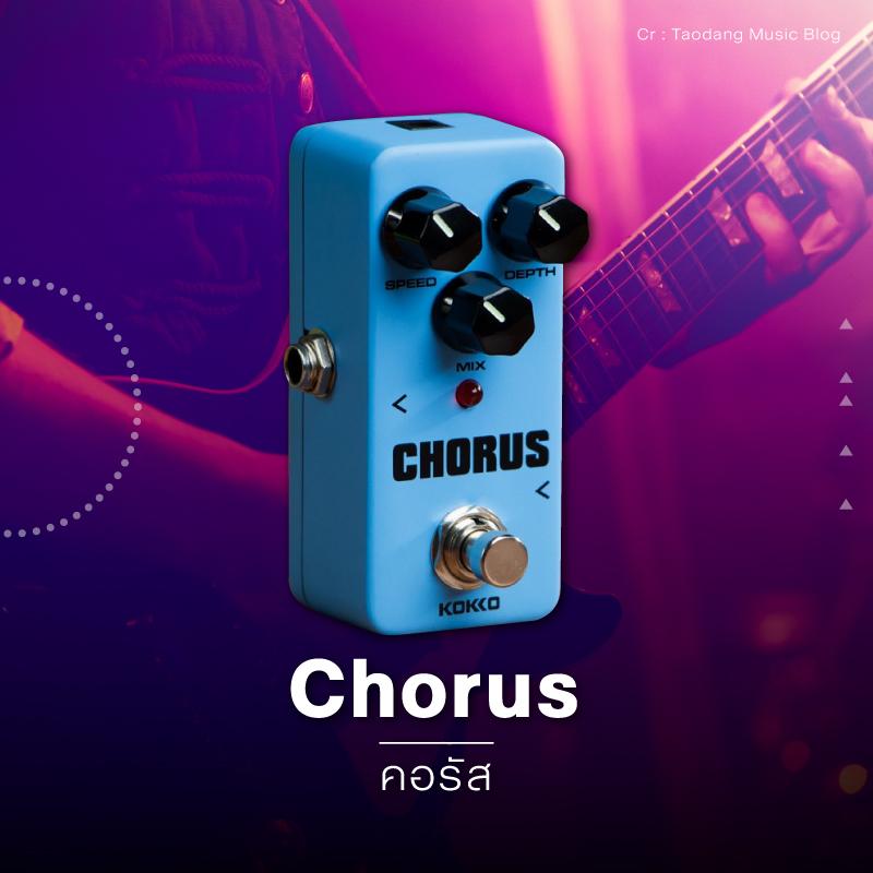 Chorus เอฟเฟ็กต์กีตาร์