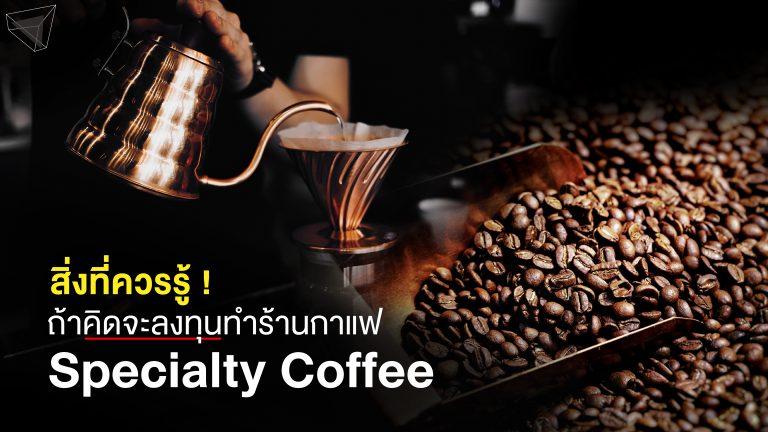 เปิดร้านกาแฟ Specialty Coffee ลงทุนร้านกาแฟ