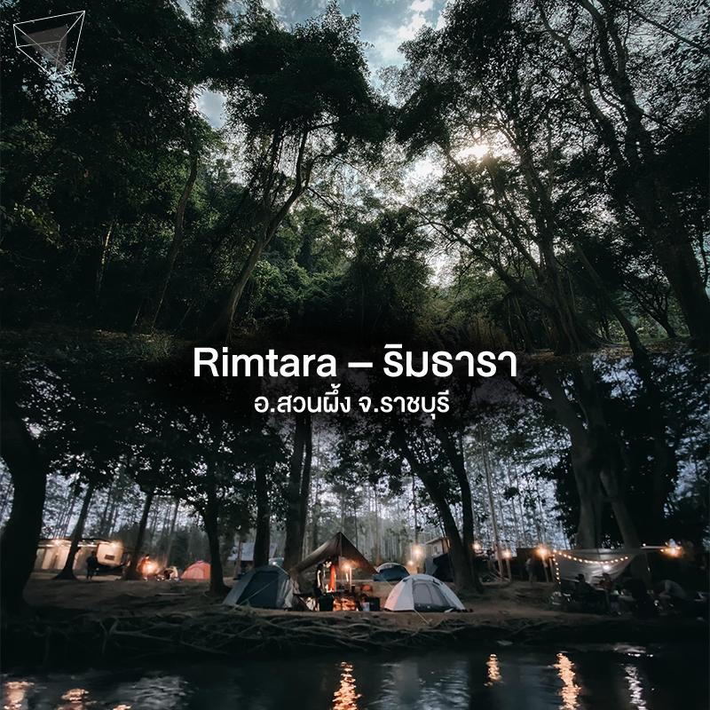 จุดกางเต็นท์ Rimtara - ริมธารา