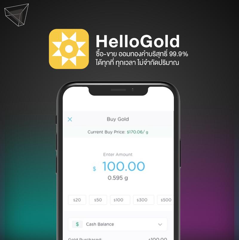 แอปลงทุน HelloGold