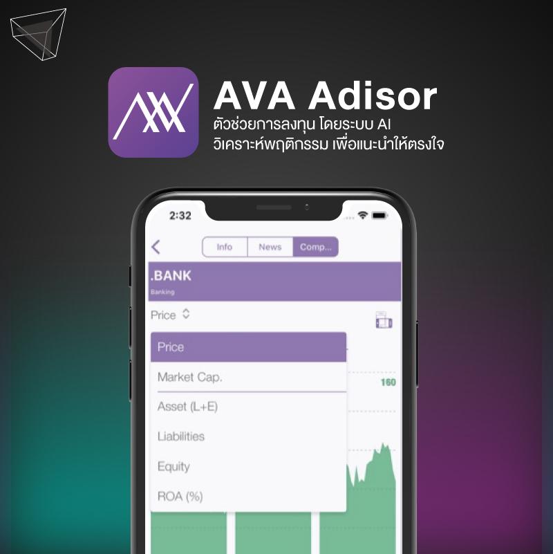 แอปลงทุน AVA Adisor