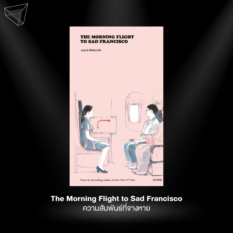 หนังสือน่าอ่าน 2021 The Morning Flight to Sad Francisco