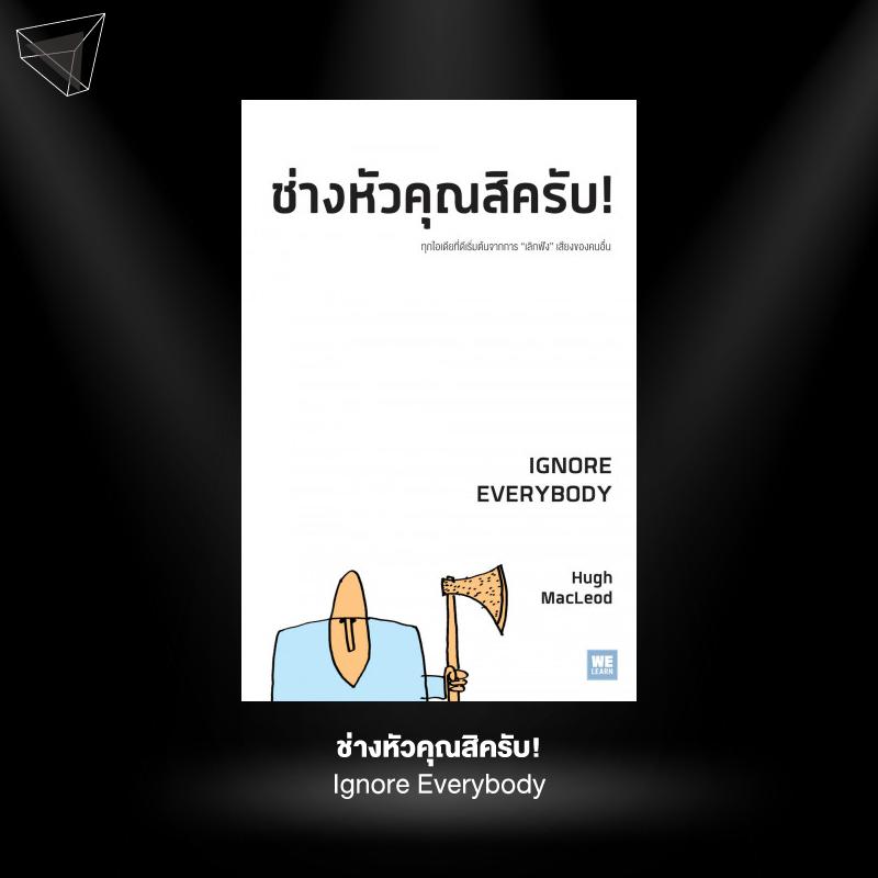 หนังสือน่าอ่าน 2021 ช่างหัวคุณสิครับ! Ignore Everybody
