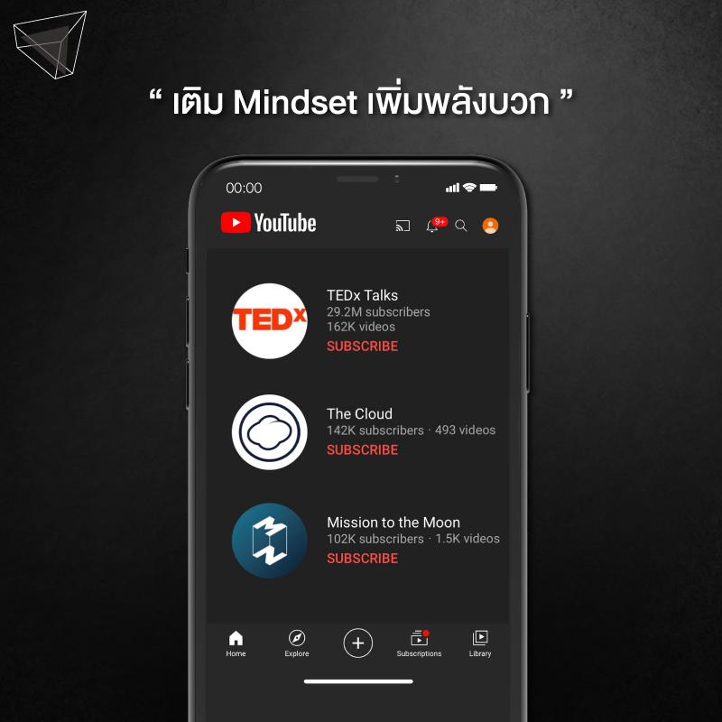 ช่อง Youtube พัฒนาตนเอง เพิ่ม Mindset พลังบวก