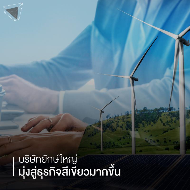 เทรนด์พลังงาน 2021 บริษัทยักษ์ใหญ่มุ่งสู่ธุรกิจสีเขียวมากขึ้น