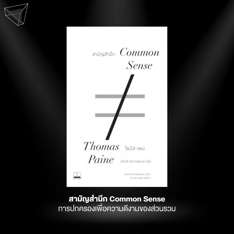 หนังสือน่าอ่าน 2021 สามัญสำนึก Common Sense