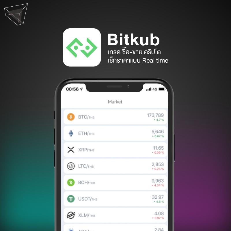 แอปลงทุน Bitkub