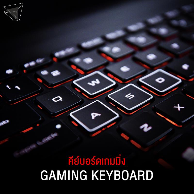 Gaming Gear Gaming Keyboard หรือคีย์บอร์ดเกมมิ่ง