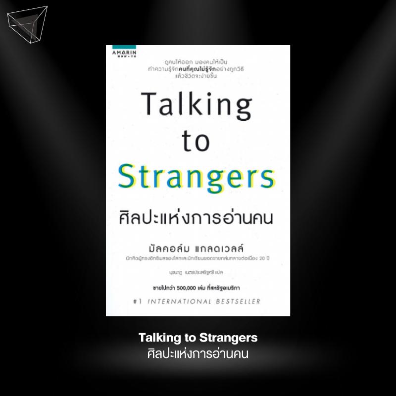 หนังสือน่าอ่าน 2021 Talking to Strangers